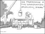 Nawadnianie organizmu – komentarz satyryczny